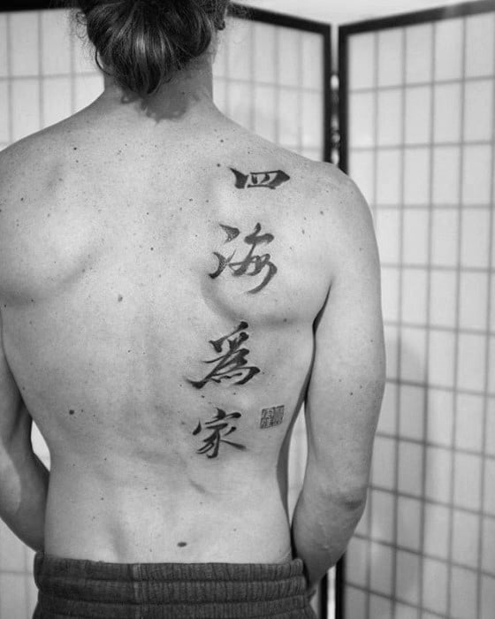 Back Chinese Symbol Tattoos Guys