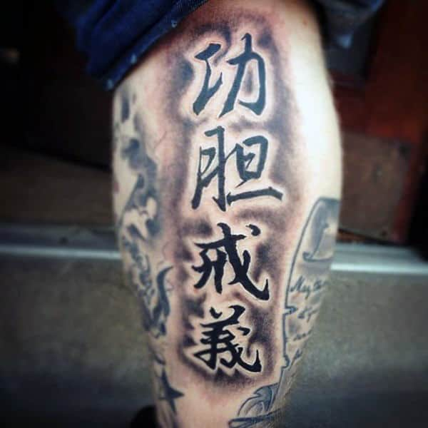 Back Of Leg Chinese Text Mens Black Ink Tattoos