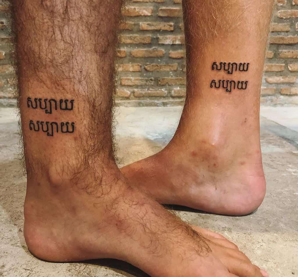 Buddha Friendship Tattoo