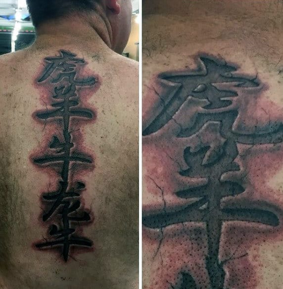 Chinese 3d Spine Lettering Tattoo Design Inspiration