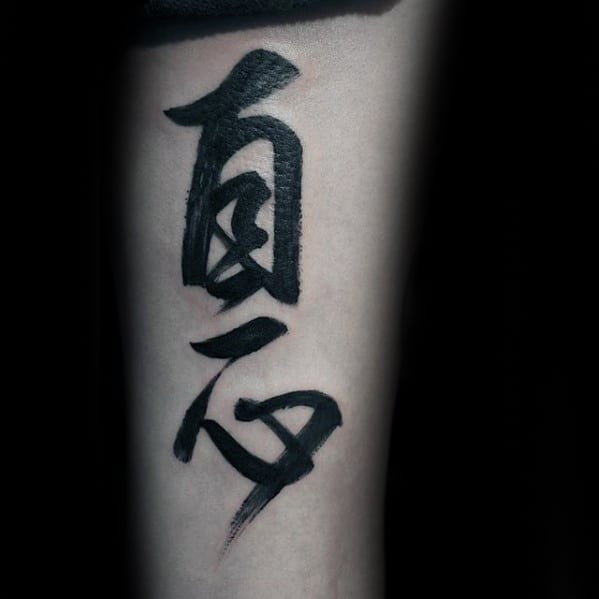 Forearm Mens Tattoo Chinese Symbol Design