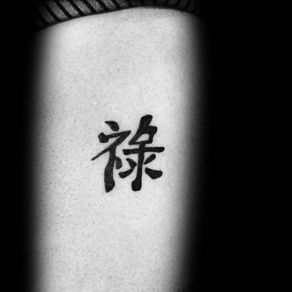 Gentlemens Prosperity Chinese Symbol Tattoo Ideas On Arm