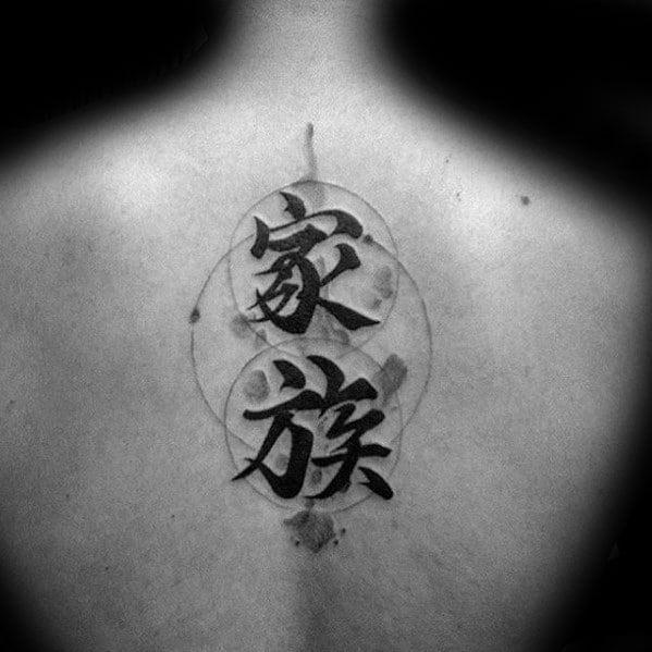 Geometric Guys Back Tattoos With Chinese Symbol Design