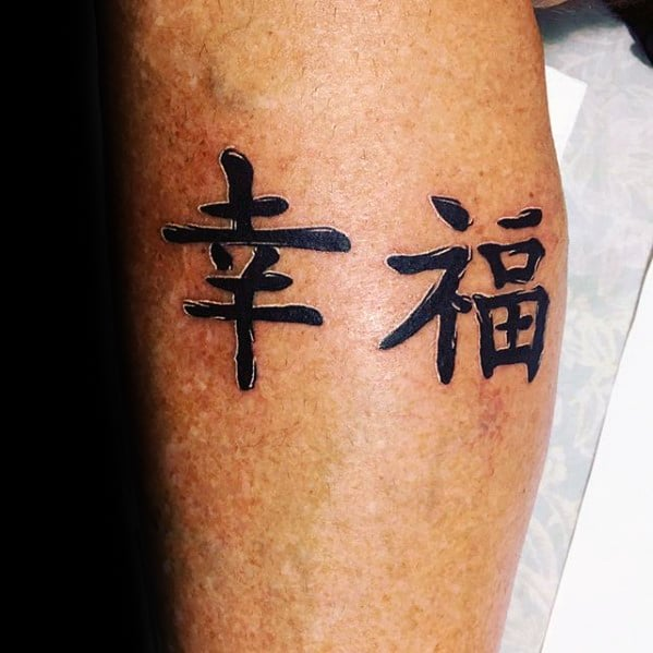 Guys Chinese Symbol Happiness Tattoo On Leg Calf