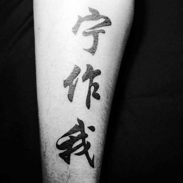 Japanese Lettering Minimalist Guys Tattoos