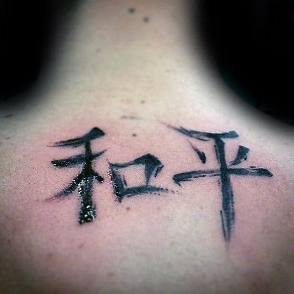 Japanese Lettering Peace Back Tattoo