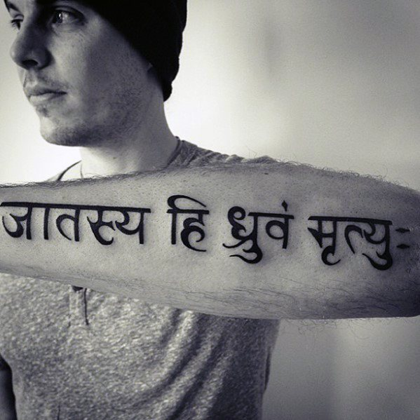 Mens Manly Sanskrit Tattoo Designs Outer Forearm
