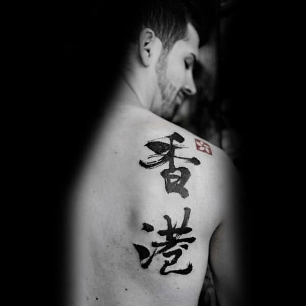 Shoulder Blade Chinese Lettering Male Tattoo Ideas